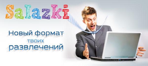 salazki.ru
